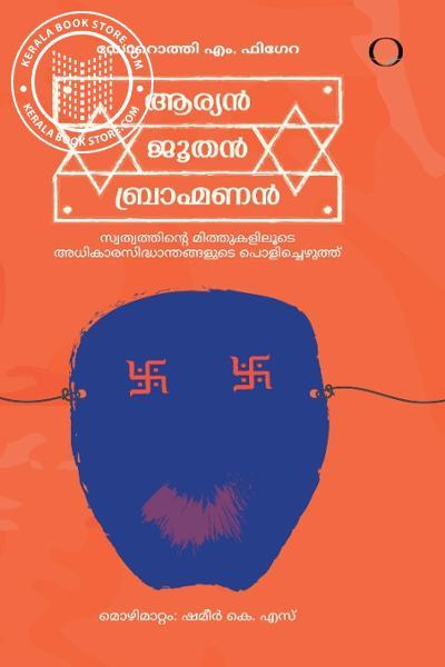 Image of Book ആര്യന് ജൂതന് ബ്രാഹ്മണന്