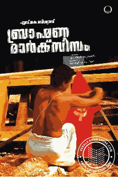 Cover Image of Book BRAHMANA MARXISM