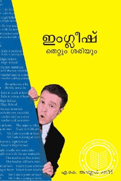 Cover Image of Book ENGLISH THETTUM SHERIYUM