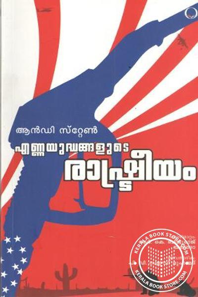 Cover Image of Book Enna Yudhangalude Rashtreeyam