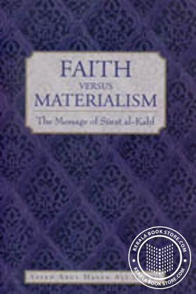 Cover Image of Book Faith versus Materialism- The Message of Surat al-Kahf