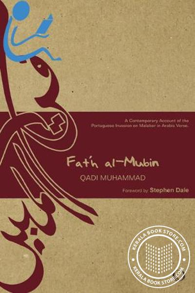 Cover Image of Book Fath Al-Mubin