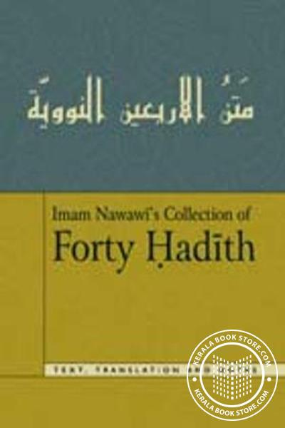 Cover Image of Book Forty Hadith