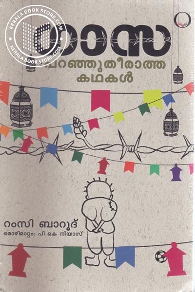 Cover Image of Book ഗാസ പറഞ്ഞു തീരാത്ത കഥകള്