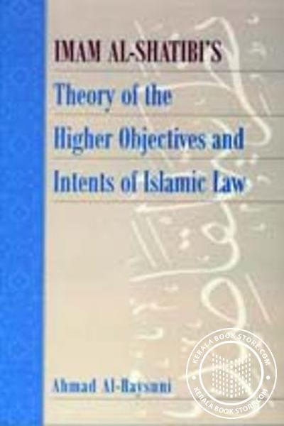 Cover Image of Book Imam al-Shatibis Theory of the Higher Objectives and Intents of Islamic Law