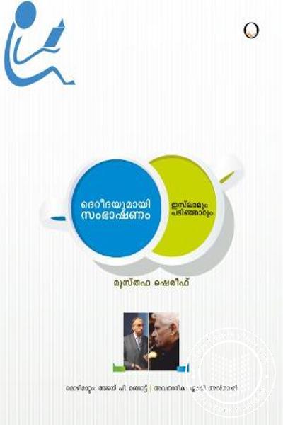 Cover Image of Book Islamum Padinjharum - Deridayumayi Sambhashanam