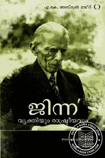 Cover Image of Book JINNAH- VYAKTIYUM RASHTREEYAVUM