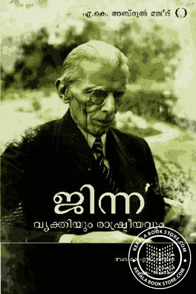 Cover Image of Book ജിന്ന-വ്യക്തിയും രാഷ്ട്രിയവും