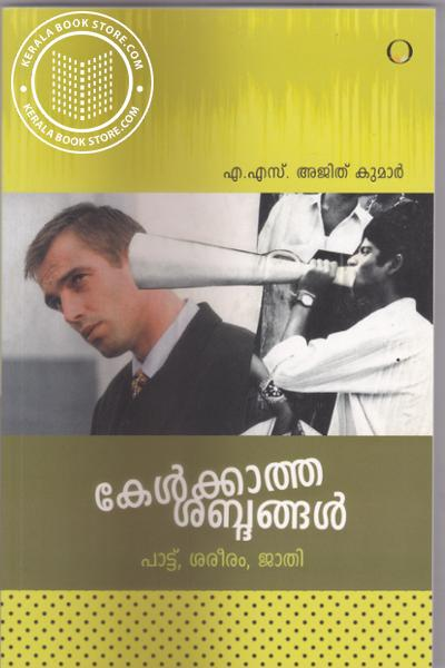 Cover Image of Book Kelkkatha Shabdangal