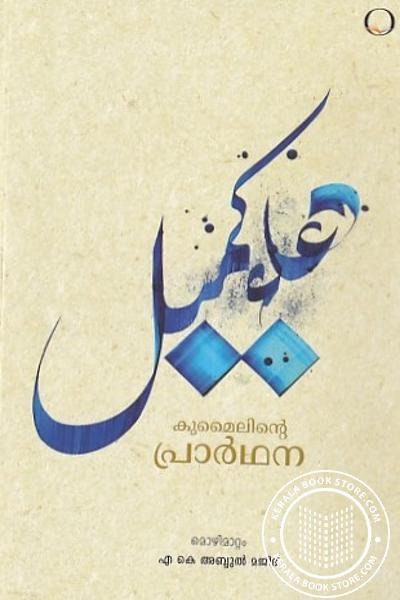 Cover Image of Book കുമൈലിന്റെ പ്രാര്ത്ഥന