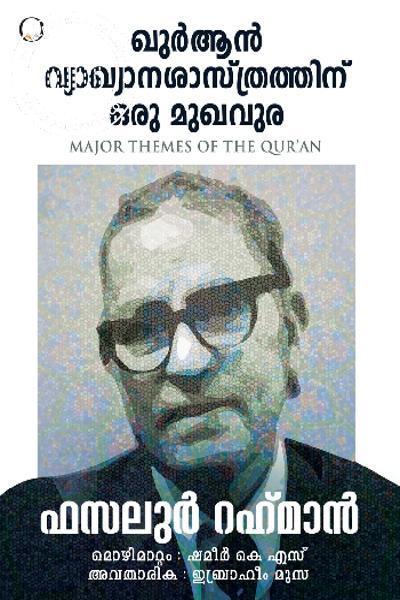 Cover Image of Book ഖുര്ആന് വ്യാഖ്യാന ശാസ്ത്രത്തിനു ഒരു മുഖവുര