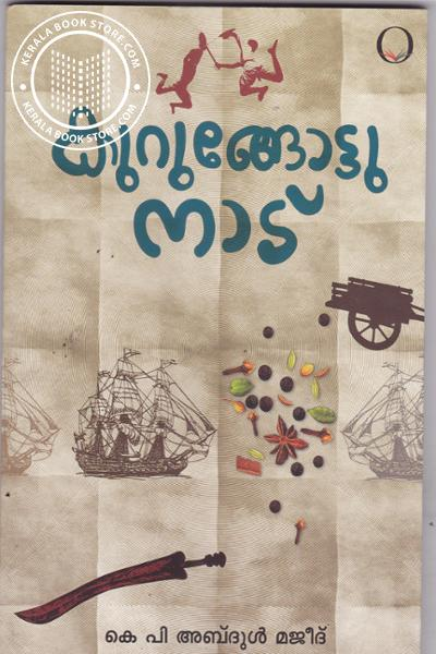 Cover Image of Book Kurungottu Nadu