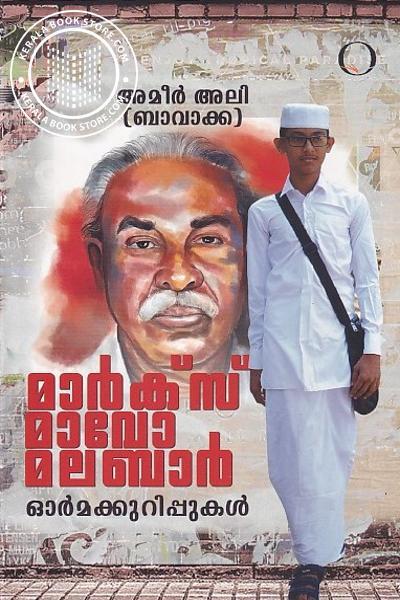 Cover Image of Book മാര്ക്സ് മാവോ മലബാര് ഓര്മക്കുറിപ്പുകള്