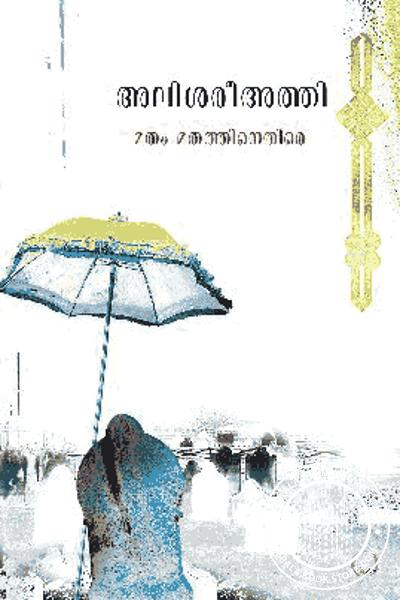 Cover Image of Book Matham Mathathinethire