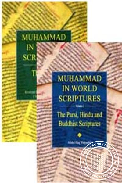 Cover Image of Book Muhammad in World Scriptures vol II