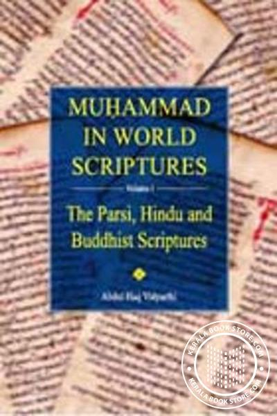 Cover Image of Book Muhammad in World Scriptures Vol I