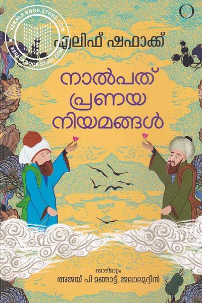 Cover Image of Book നാല്പത് പ്രണയ നിയമങ്ങള്