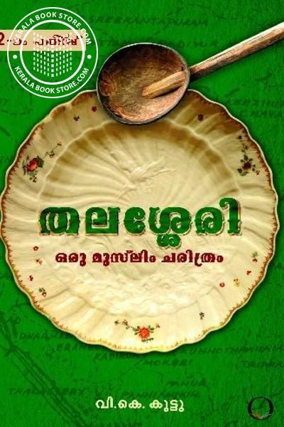 Cover Image of Book തലശ്ശേരി ഒരു മുസ്ലിം ചരിത്രം