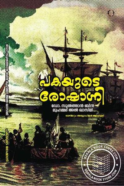 Cover Image of Book പകയുടെ രോഷാഗ്നി