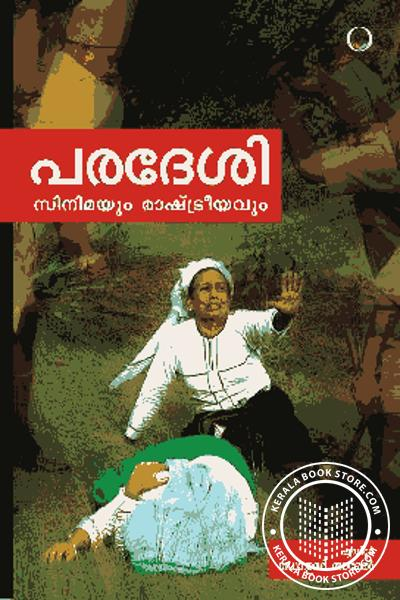 Cover Image of Book പരദേശി