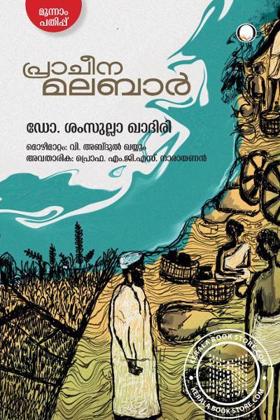 Cover Image of Book പ്രാചീന മലബാര്