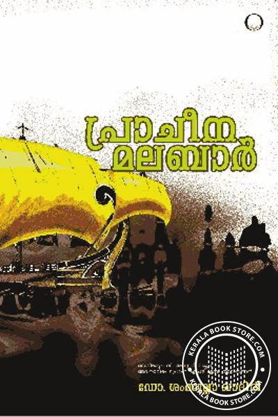 Cover Image of Book PRACHEENA MALABAR