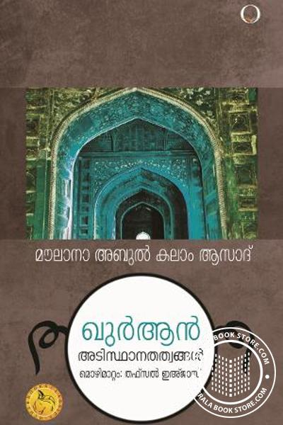 Cover Image of Book Qur An Adisthana Tatwangal
