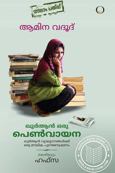 Cover Image of Book ഖുറാന് ഒരു പെണ്വായന