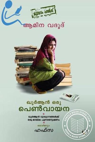 buy the book Quran Oru Penvayana written by Amina Wudud in