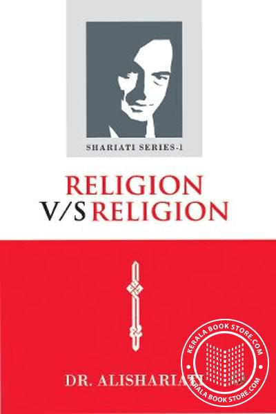 Cover Image of Book Religion v-s Religion