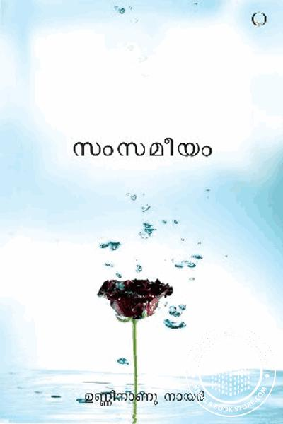 Cover Image of Book Samsameeyam