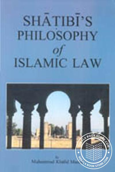 Cover Image of Book Shatibis Philosophy of Islamic Law
