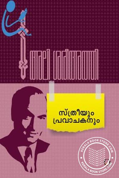 Cover Image of Book Streeyum Pravachakanum