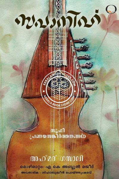 Cover Image of Book സപാനിഹ സൂഫീ പ്രണയസങ്കീർത്തനങ്ങൾ