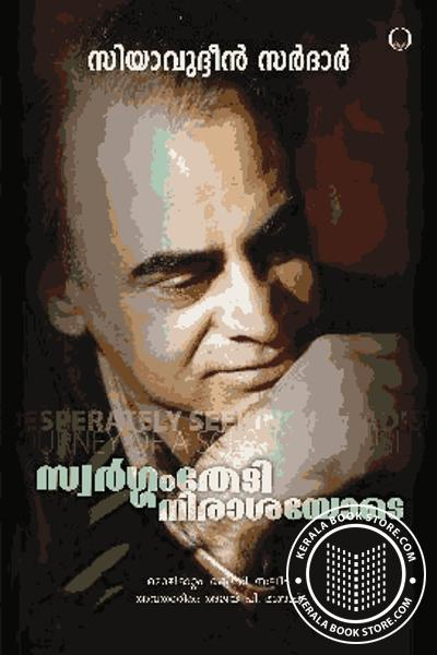 Cover Image of Book Swargam Thedi Nirashayode