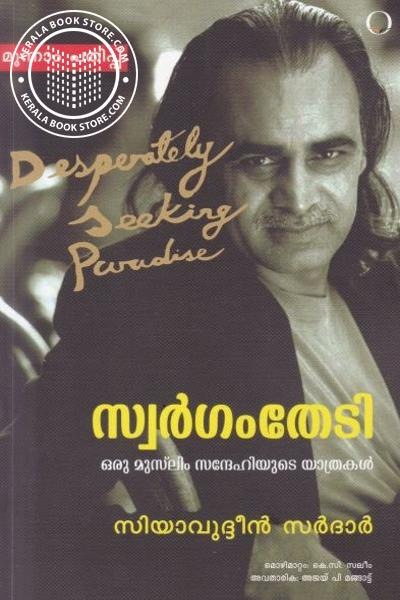 Cover Image of Book Swargam Thedi