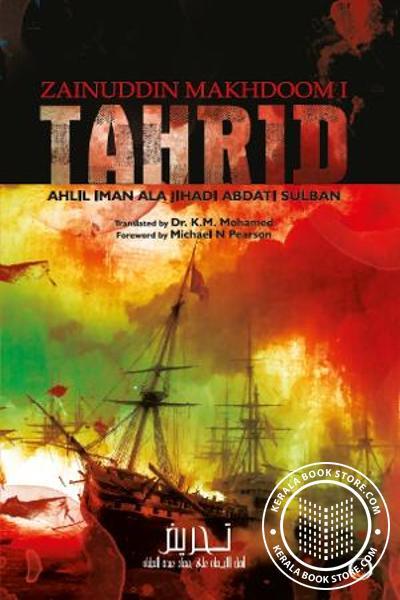 Cover Image of Book TAHRID - AHLIL IMAN ALA JIHADI ABDATI SULBAN