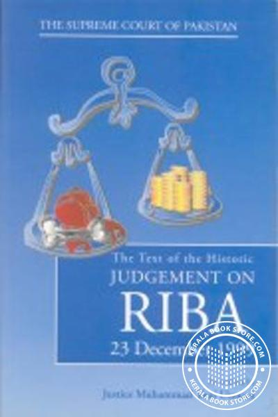Cover Image of Book The text of the historic judgment on Riba