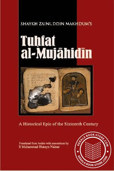 Cover Image of Book Tuhfat al Mujahidin