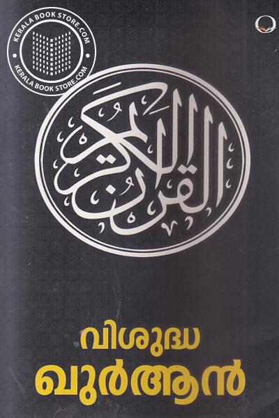 Cover Image of Book Vishudha Quran
