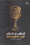 Thumbnail image of Book ഫീഹി മാ ഫീഹി