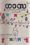 Thumbnail image of Book Gazas Paragu Theeratha Kathakal