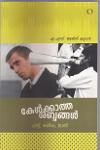 Thumbnail image of Book Kelkkatha Shabdangal
