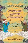 Thumbnail image of Book നാല്പത് പ്രണയ നിയമങ്ങള്