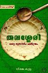 Thumbnail image of Book Thalassery Oru Muslim Charitram