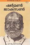 Thumbnail image of Book ഷര്മണ് ജാക്സണ്