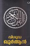 Thumbnail image of Book Vishudha Quran