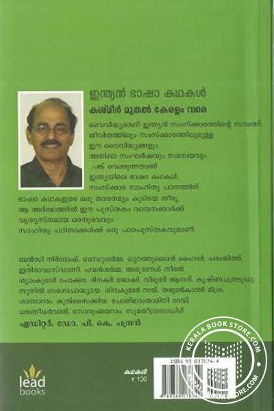 back image of ഇന്ത്യന് ഭാഷാ കഥകള്