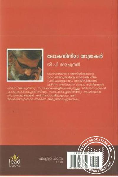 back image of ലോക സിനിമാ യാത്രകള്