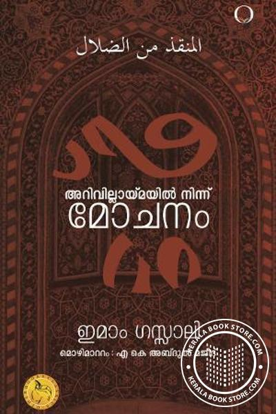 Cover Image of Book Arivillaymayilninnu Mochanam